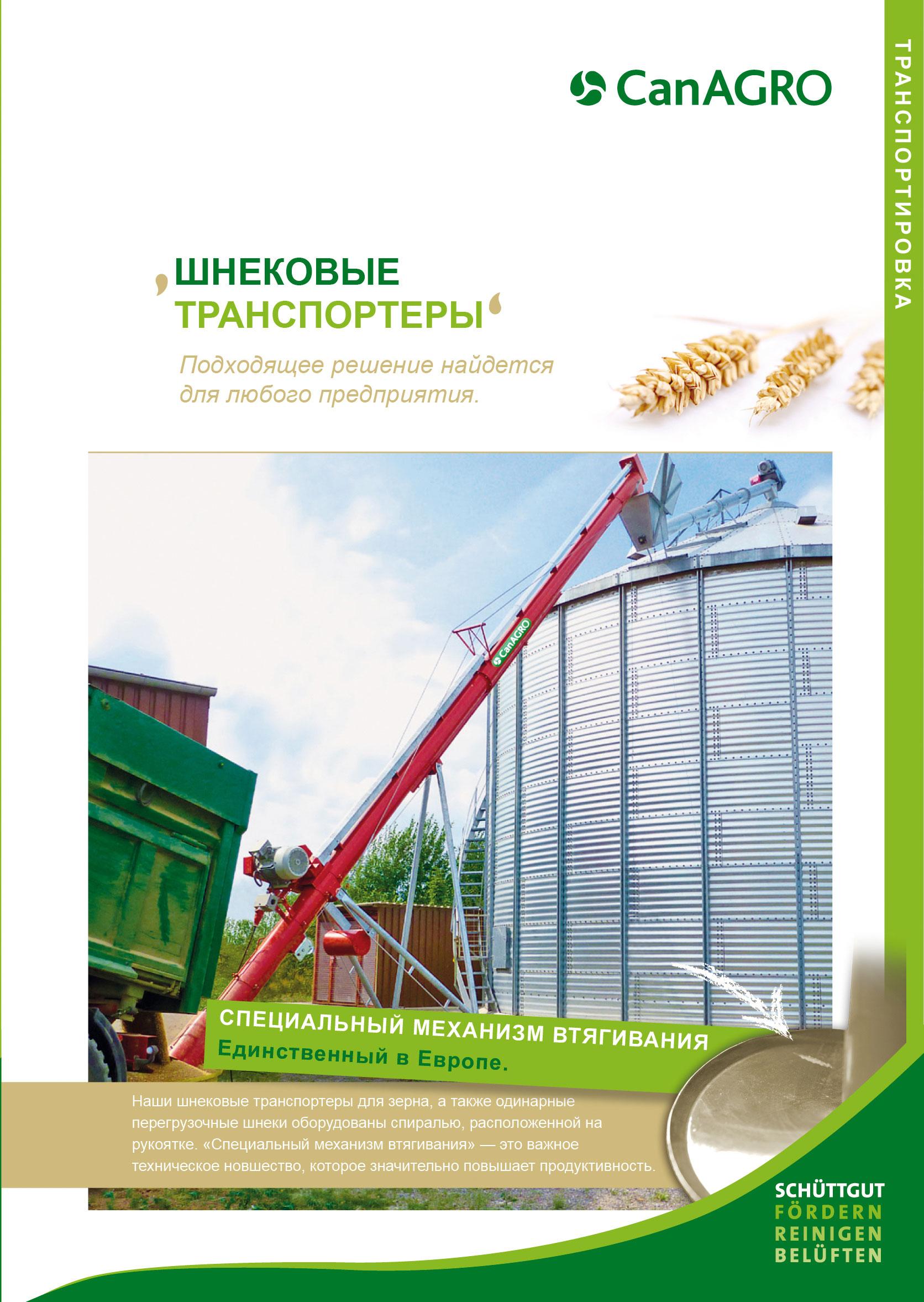 CanAGRO - PDF: Förderschnecken-Russisch